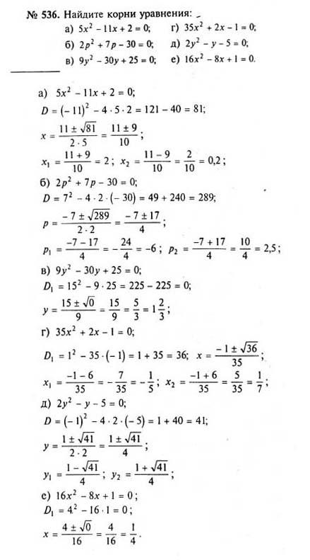 Гдз по алгебре 8 класс 536
