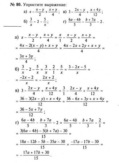 Контрольная по математике 2 8 класс ответы