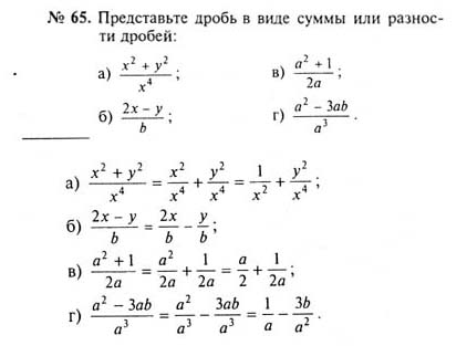 ГДЗ по алгебре 8 класс Макарычев 65