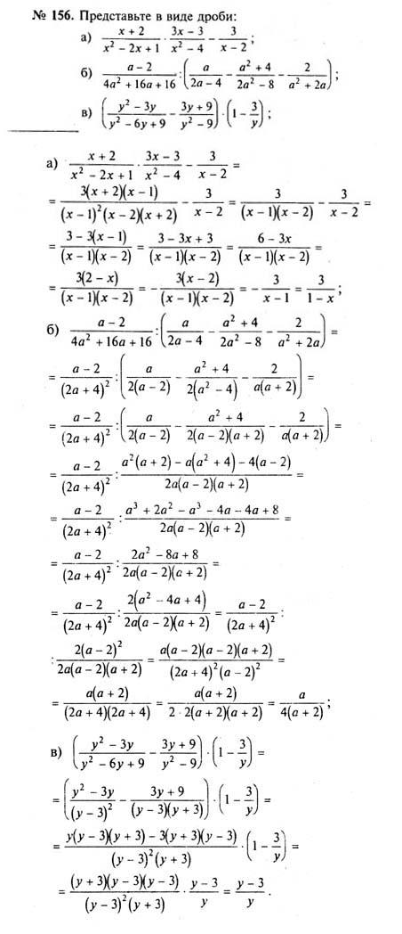 год решебник макарычев класс алгебре по 8 1996