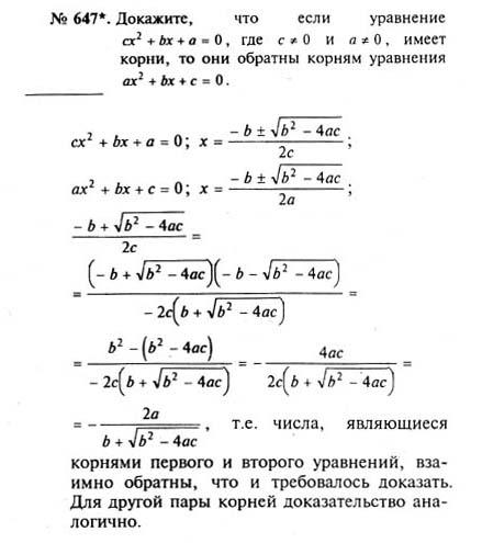 алгебра 2019 гдз