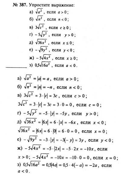 алгебре 384 по гдз макарычев 7 класс