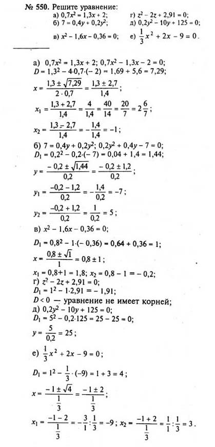 Уравнения гдз решите