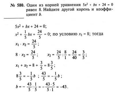 Гдз по математике 8 класс ященко