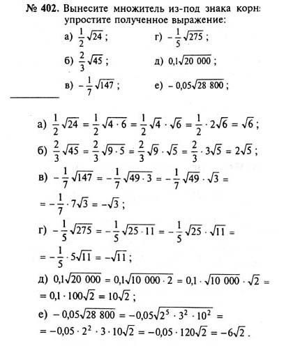 гдз алгебра язык 8 класс макарычев