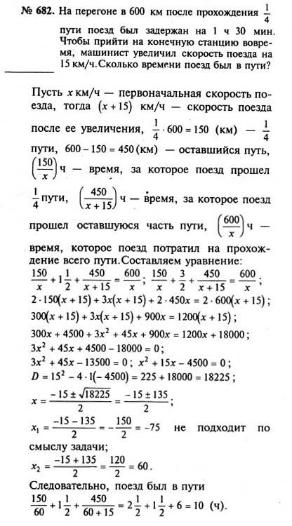 С 8 класс истер гдз алгебра