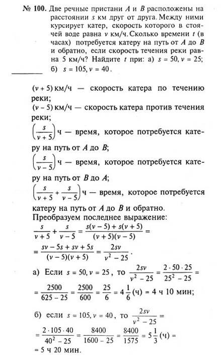 Алгебре задания 8 по готовые гдз класс