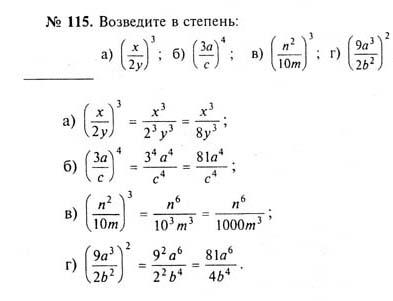 Как сделать упражнения по алгебре 7 класс