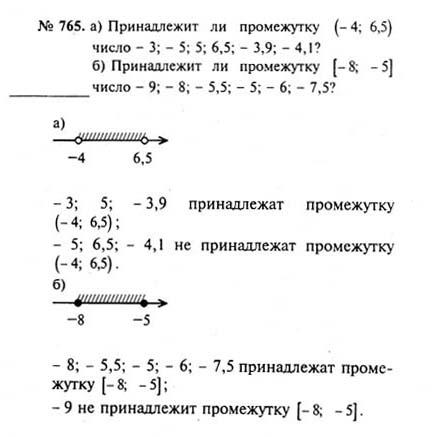 номер класс алгебра гдз 771 8