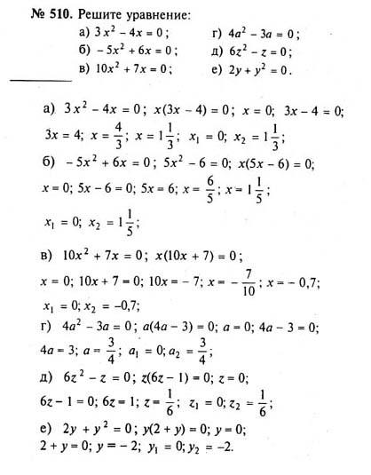 гдз алгебра 8 otbet