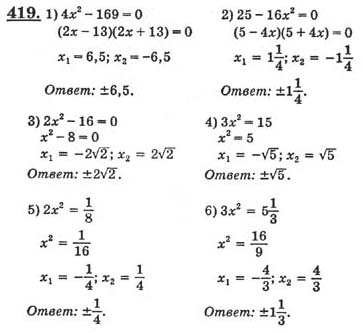Гдз по математике 8 класс путин