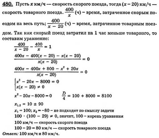 По алимов алгебре с класс гдз по 8 учебнику
