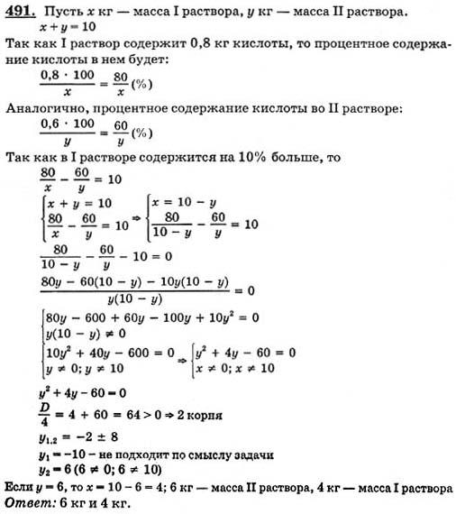 Учебнику года класс по 8 2019 гдз алгебры