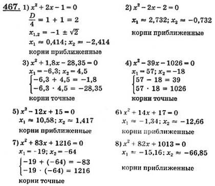 Гдз по математике 8 класс макарычев 2000