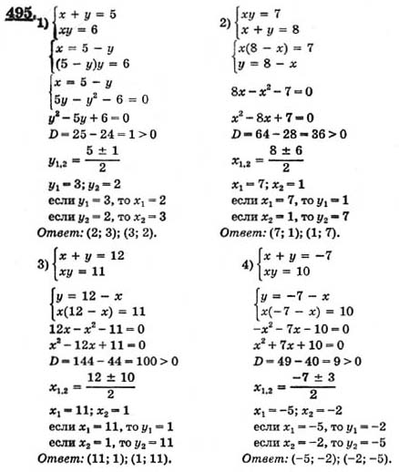 ГДЗ решебник по алгебре 8 класс Колягин