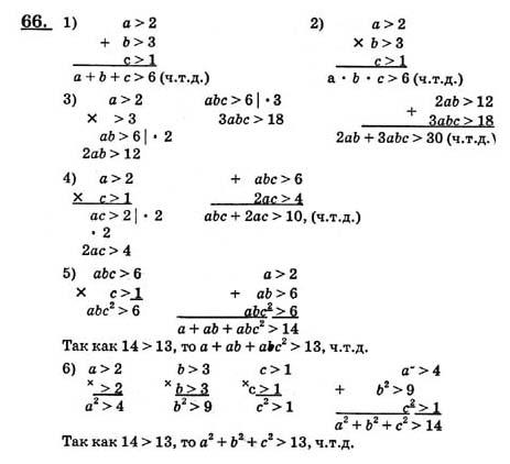 Гдз по математика 8 класс алимов