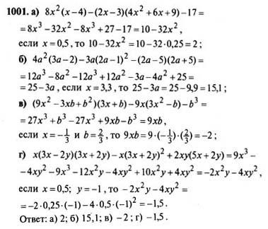 ГДЗ по математике 9 класс Макаревич