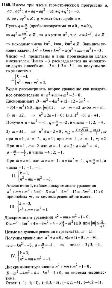 Решебник задач и ГДЗ по Алгебре 9 класс
