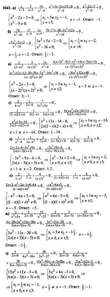 Гдз решебник по математике для 7 класса