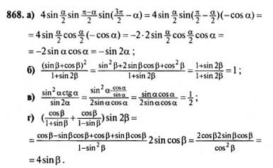 Гдз по алгебре 1999 9 класс