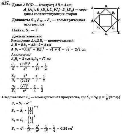 Гдз По Алгебре 7 Класс 417