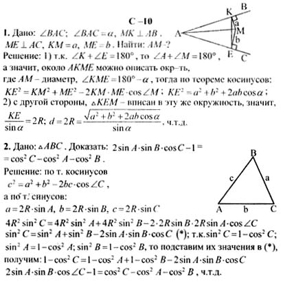 Гдз По Дидактическому Материалу 7-9 Класс Атанасян
