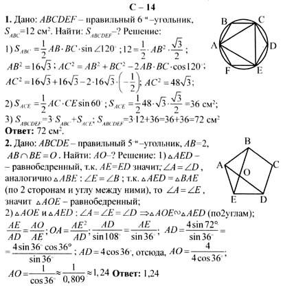 Решебник Дидактические По Геометрии 9 Класс Атанасян
