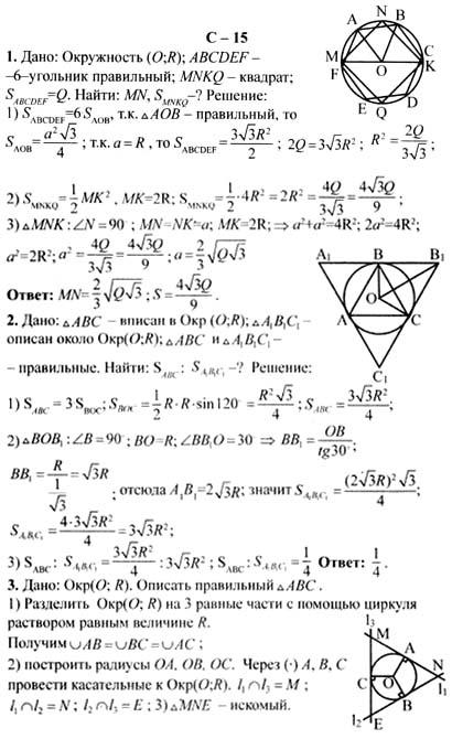 Гдз ответы 9 геометрия дидактические материалы