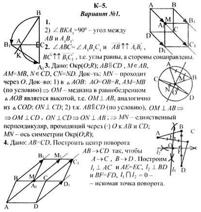 геометрии вк гдз по