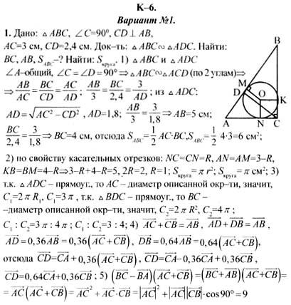 класс материалу по гдз дидактическому атанасян 7-9