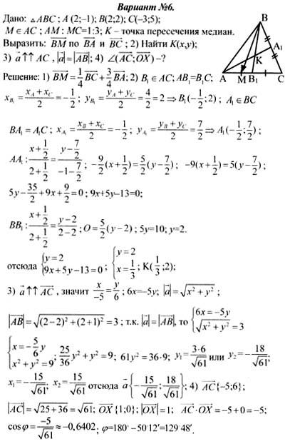 Гдз По Геометрии 9 Габриелян