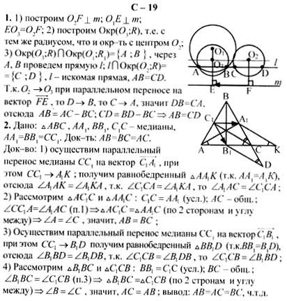 атанасян 9 геометрии решебник класс по дидактические