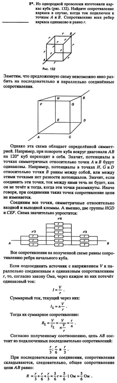 Решебник по физике 7 шахмаев i