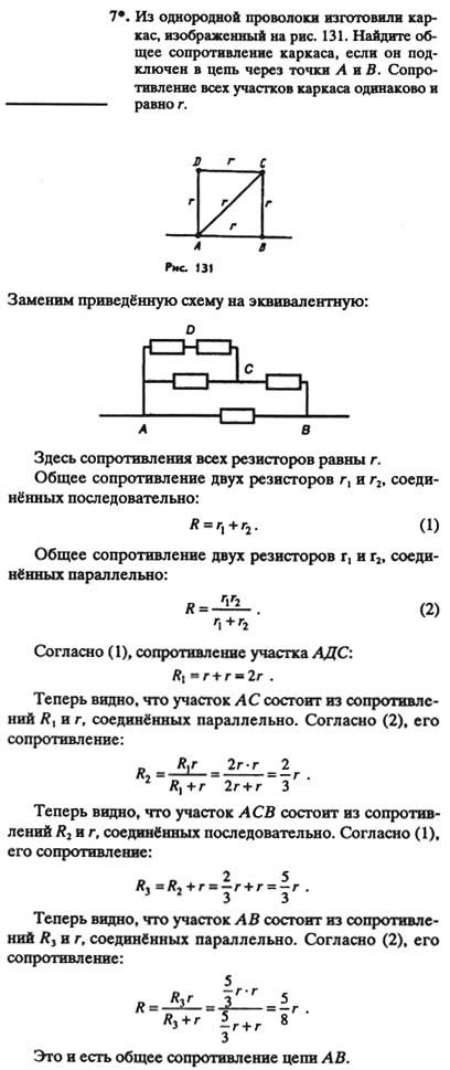 Гдз Физике 8 Класс Шахмаев