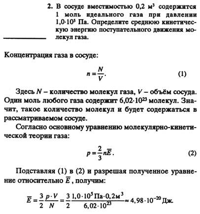 шахмаев i решебник физике по 7