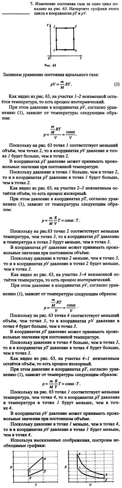 Класс 8 шахмаев физике гдз