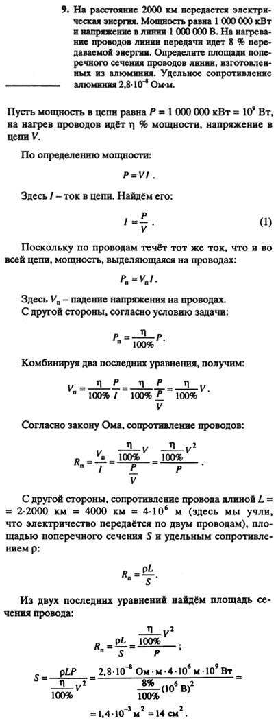 Гдз По Физике 7 Класса Шахмаев