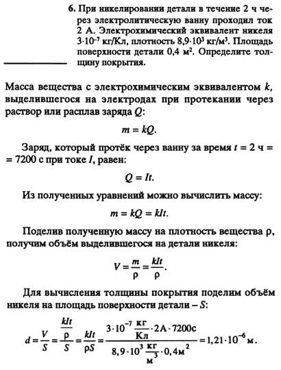 гдз для 10 класса физика