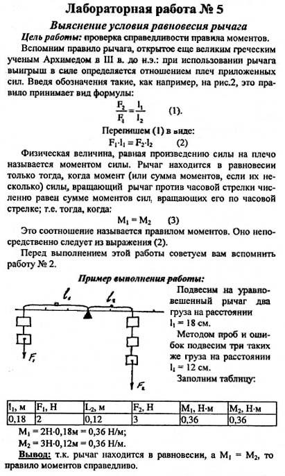 Решебник для работ по физике