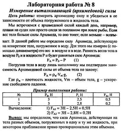 6 гдз по класс 5 физике