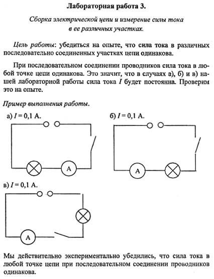 Решебник По Физики За 8 Класс Лабораторные Работы