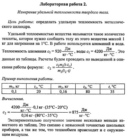 Физика класс гдз задачи путин саенко 9