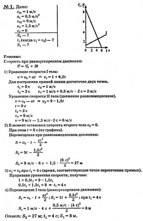 2003 9 класс гдз физика