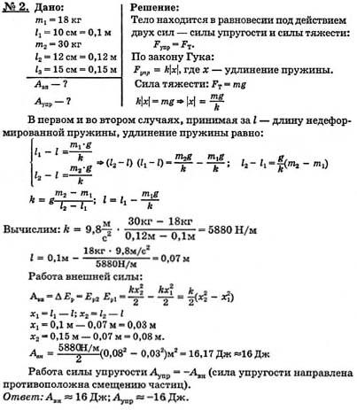 Гдз задачи физика класс 9