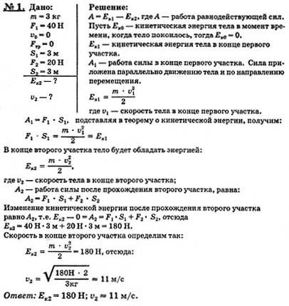Киккоин физике класс гдз 9 по