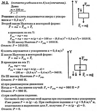 Решебник По Физике 9 Класс Законы Ньютона