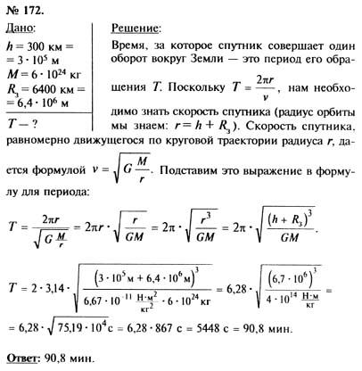 контрольные по работы по класс решебник физике 10