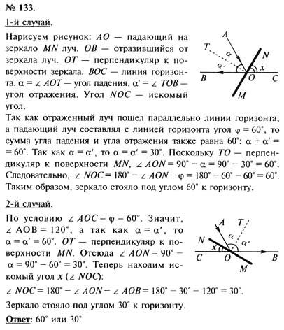 путин гдз задачи физика саенко 9 класс