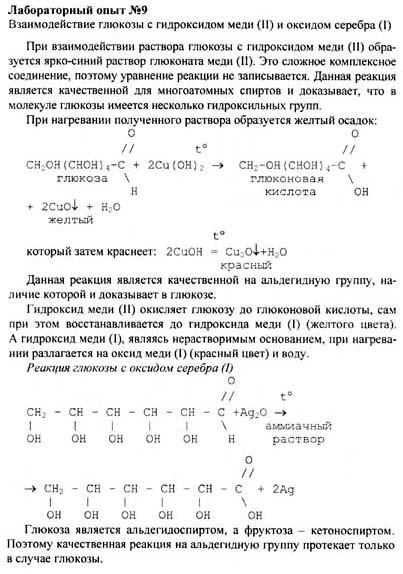 гдз по химии 10 класс рудзитис фельдман практическая работа 3