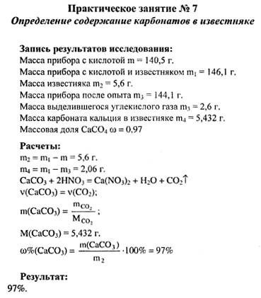 Гдз по химии задачи и упражнения ерохин